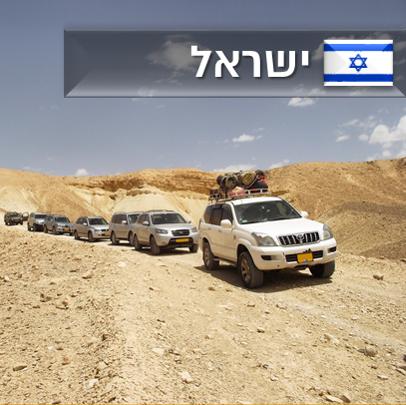 טיול ג'יפים בישראל