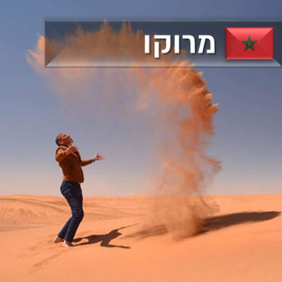 טיול גיפים במרוקו